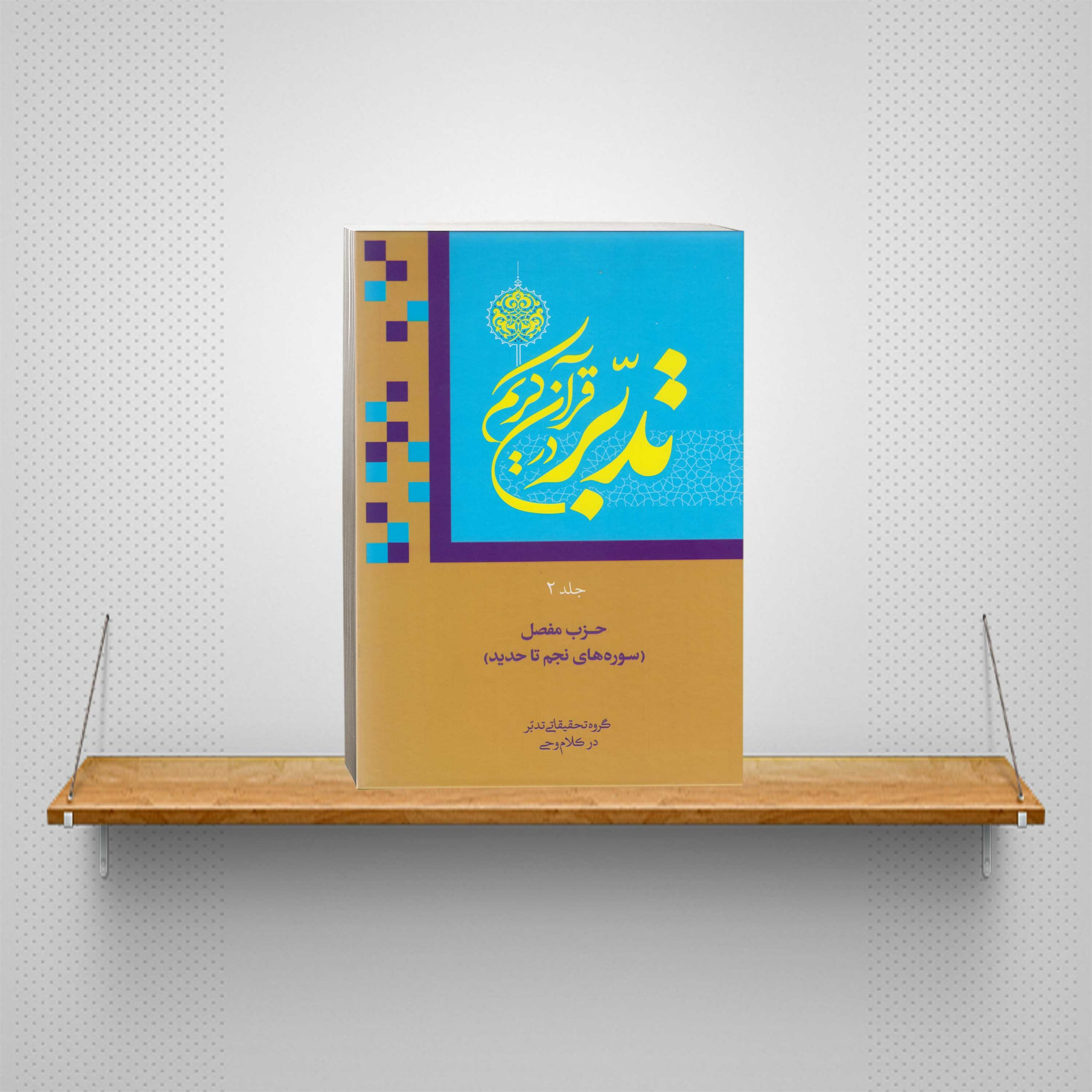 تدبردر قرآن جلد2
