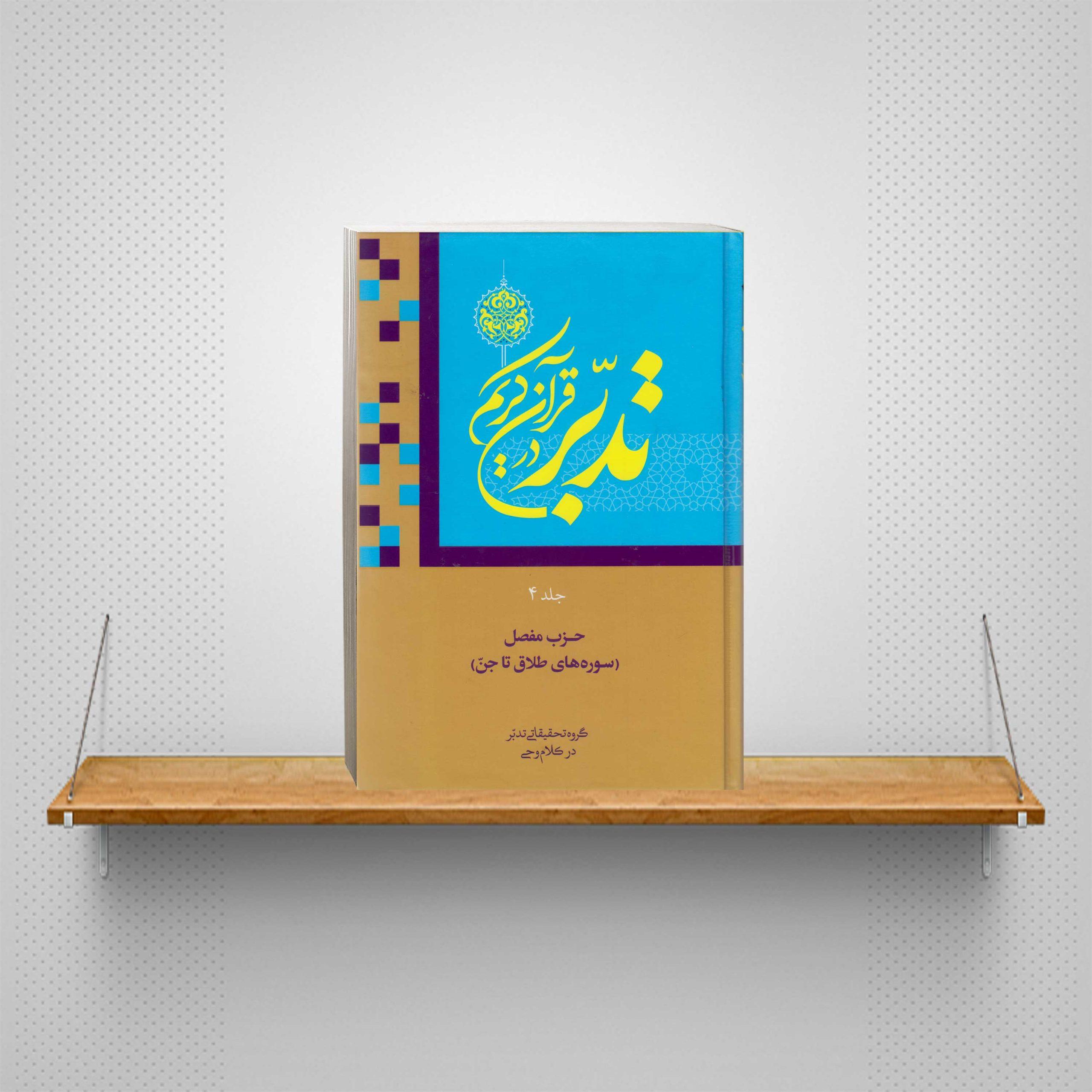 تدبر در قرآن جلد 4