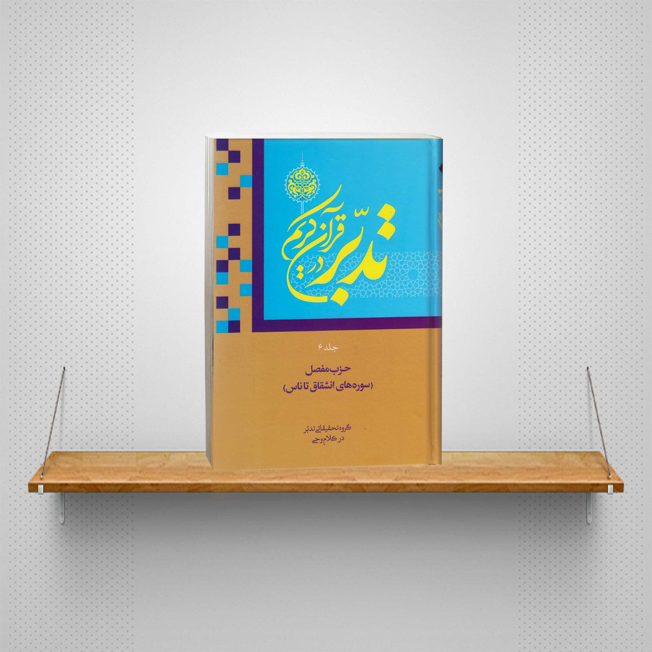 تدبر در قرآن جلد 6