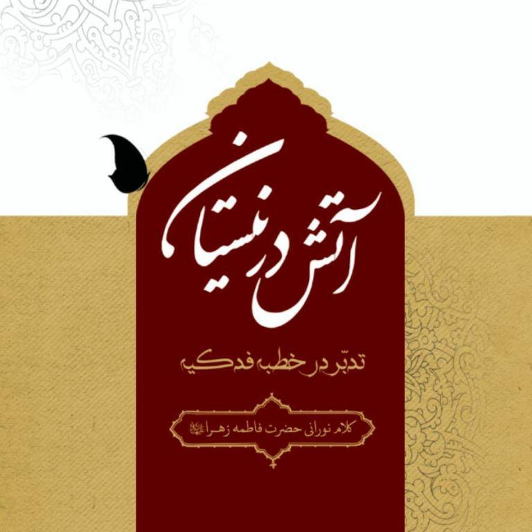 آتش در نیستان | علی صبوحی